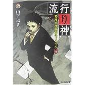 流行り神―警視庁怪異事件ファイル0 (ファミ通文庫)