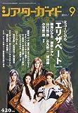 シアターガイド 2010年 09月号 [雑誌]