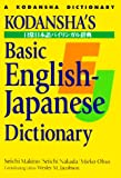 Kodansha's Basic English-Japanese Dictionary (Ide International Joint Research Project Series) (4770026285) by Makino, Seiichi