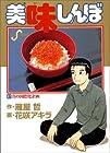 美味しんぼ 第67巻 1998-08発売