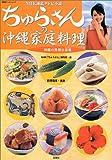 NHK連続テレビ小説ちゅらさんの沖縄家庭料理—沖縄の料理は命薬