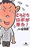 とうとうロボが来た!! / QBB のシリーズ情報を見る
