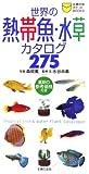 世界の熱帯魚・水草カタログ275 (主婦の友ポケットBOOKS)