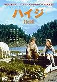 ハイジ [DVD]