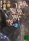 風の万里 黎明の空(上)十二国記 (講談社文庫)