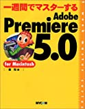 一週間でマスターするAdobe Premiere5.0 for Macintosh (1 week master series)