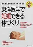 東洋医学で妊娠できる体づくり―最新不妊治療を成功させるために (赤ちゃんが欲しいシリーズ)