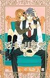 近キョリ恋愛 3 (3) (KCデラックス)