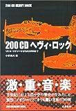 200CDヘヴィ・ロック—リトル・リチャードからKOЯNまで