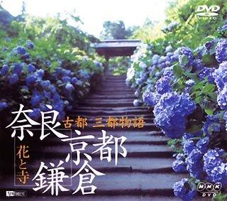 古都・三都物語 奈良・京都・鎌倉~花と寺~ [DVD]