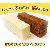 濃厚&半熟【スティックスフレ】チーズケーキ 10本入り プレーン&ショコラ 一瞬でとろける♪スフレのスティックタイプ!