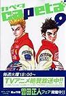 capeta 第9巻 2005年10月17日発売