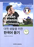 img - for Listen to Korean college life for Intermediate 1 (Paperback) (Korean edition) book / textbook / text book