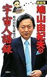 新総理鳩山由紀夫の宇宙人語録