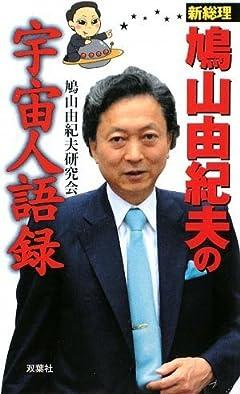 """鳩山由紀夫元首相「""""理解不能""""宇宙人漫遊記」の大迷惑"""