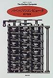 バベッジのコンピュータ (ちくまプリマーブックス)