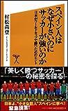 スペイン人はなぜ小さいのにサッカーが強いのか ワールドカップで日本が勝つためのヒント (ソフトバンク新書)