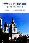 ウクライナ100の素顔―もうひとつのガイドブック