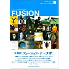 フュージョン (THE DIG PRESENTS DISC GUIDE SERIES)