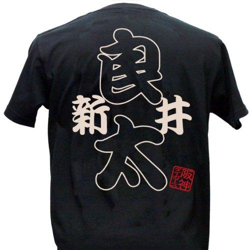 阪神タイガース「新井良太 選手漢字Tシャツ」 (L)