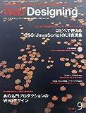 Web Designing (ウェブデザイニング) 2014年 09月号 [雑誌]