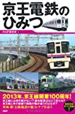 京王電鉄のひみつ