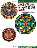 30分で塗れるマンダラ塗り絵 仏教篇