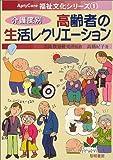 介護度別 高齢者の生活レクリエーション (AptyCare福祉文化シリーズ)