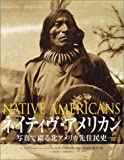 ネイティヴ・アメリカン—写真で綴る北アメリカ先住民史