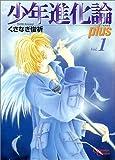 少年進化論 plus 1 (1) (クリムゾンコミック)