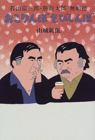 若山富三郎の画像 p1_14
