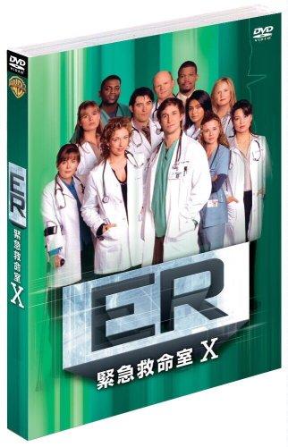ER緊急救命室 シーズン10