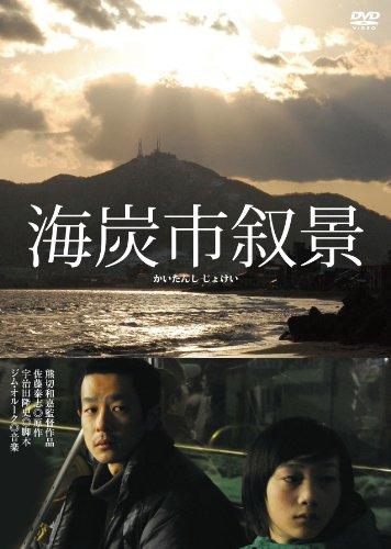 海炭市叙景 [DVD]