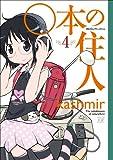 ○本の住人 (4) (まんがタイムKRコミックス)