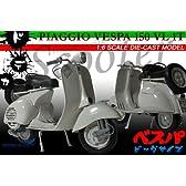 ピアジオ・ベスパ 150VL1T 最大級ビッグサイズ ベスパ 1/6スケール【ガンキーホルダー付属】