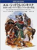エル・シッドとレコンキスタ―1050‐1492 キリスト教とイスラム教の相克 (オスプレイ・メンアットアームズ・シリーズ)