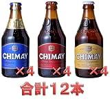 シメイ 大人気3種 330ml×12本セット (レッド4本:ブルー4本:ホワイト4本)
