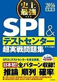 2016最新版 史上最強 SPI&テストセンター超実戦問題集