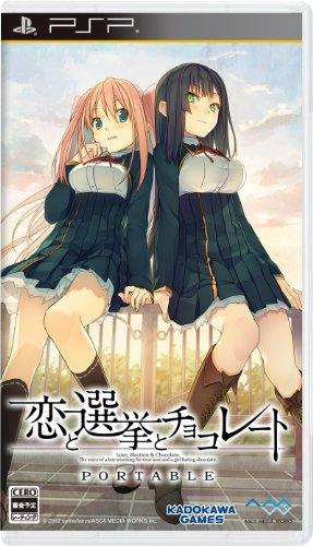 恋と選挙とチョコレート ポータブル (限定版) (2012年夏発売予定)
