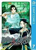 ロザリオとバンパイア Season II 7 (ジャンプコミックスDIGITAL)