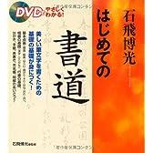 石飛博光はじめての書道―DVDでやさしくわかる