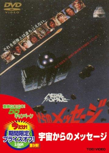 宇宙からのメッセージ(1978)