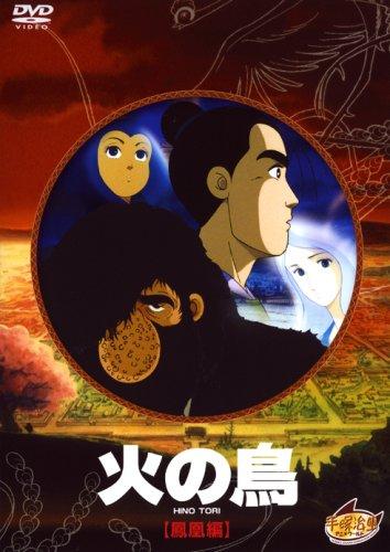 火の鳥 鳳凰編 [DVD]