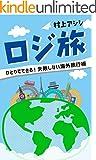 ロジ旅: ひとりでできる! 失敗しない海外旅行術 ランキングお取り寄せ
