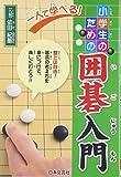 一人で学べる!小学生のための囲碁入門