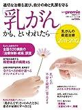 「乳がん」かも、といわれたら−乳がんの最適治療2011〜2012 (日経BPムック)