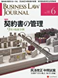 BUSINESS LAW JOURNAL (ビジネスロー・ジャーナル) 2013年 06月号 [雑誌]