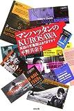 マンハッタンのKUROSAWA—英語の字幕版はありますか?
