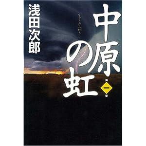 浅田次郎「中原の虹」