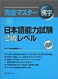 Kanji Preparation for the Japanese Language Proficiency Exam - Level 2 (Kanzen Masutaa Kanji: Nihongo Nouryoku Shiken 2 kyu Reberu) (in Japanese)